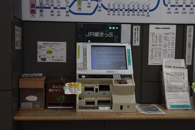 函館駅 券売機
