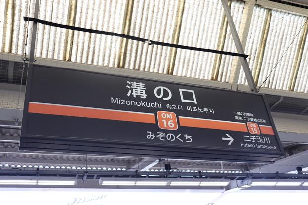 東急大井町線 溝の口駅 駅名標 OM16
