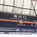 Photos: 東急大井町線 溝の口駅 駅名標 OM16