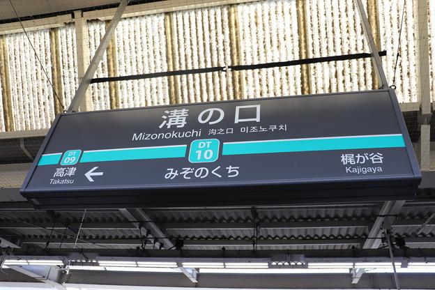 東急田園都市線 溝の口駅 駅名標 DT10
