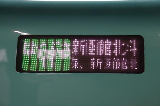 はやぶさ11号 新函館北斗