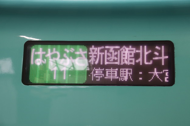 はやぶさ11号 新函館北斗 (1)