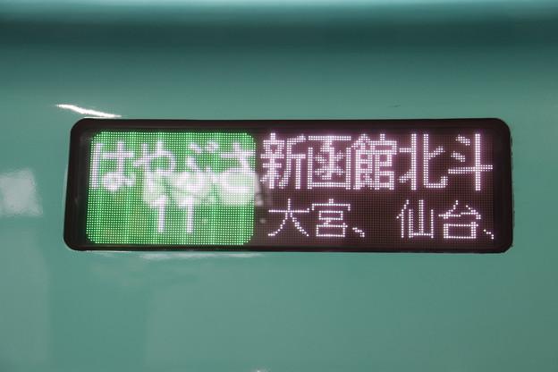 はやぶさ11号 新函館北斗 (2)