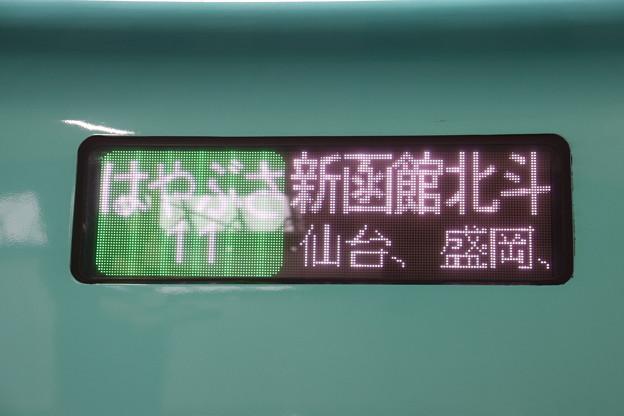 はやぶさ11号 新函館北斗 (3)