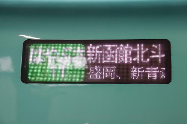 はやぶさ11号 新函館北斗 (4)