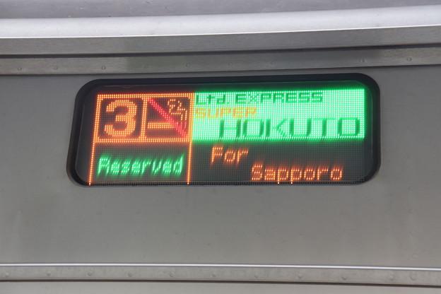 特急スーパー北斗 3号車 指定席 札幌 英語表示