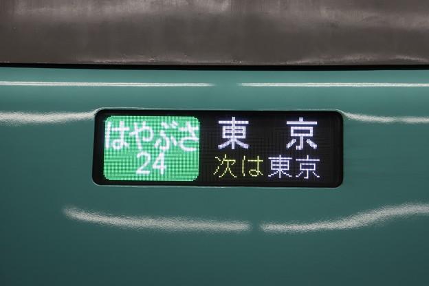 はやぶさ24号 東京 次は東京