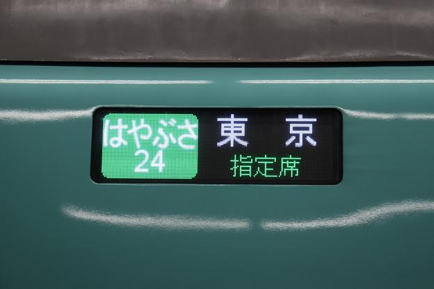 はやぶさ24号 東京 指定席