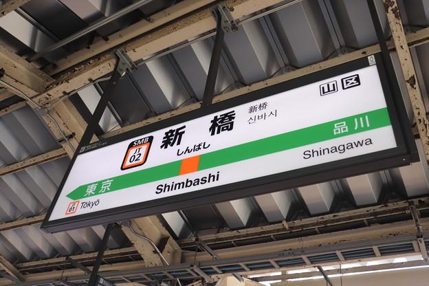 東海道線 新橋駅 駅名標 SMB JT02
