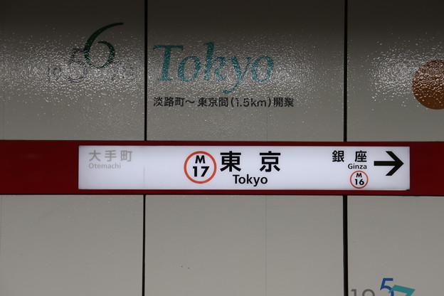 東京メトロ丸ノ内線 東京駅 駅名標 M17