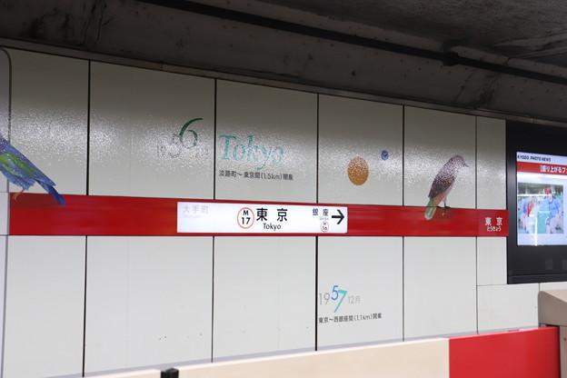 東京メトロ丸ノ内線 東京駅 構内