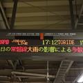 Photos: 東京駅8番線 発車案内表示