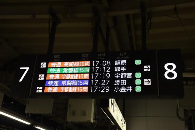 東京駅7番線・8番線発車案内表示