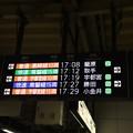 Photos: 東京駅7番線・8番線発車案内表示