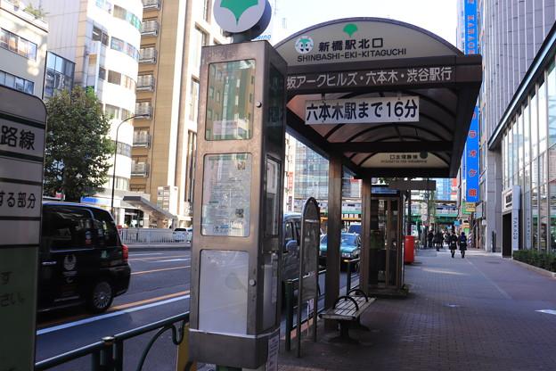 都営バス 新橋駅北口 バス停
