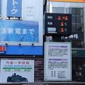 Photos: 新橋 20191228_04