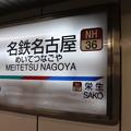 名鉄名古屋駅 駅名標 NH36