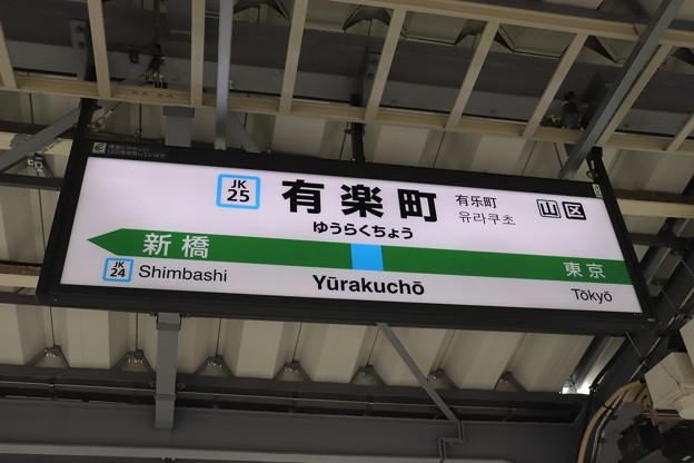 京浜東北線 有楽町駅 駅名標 JK25