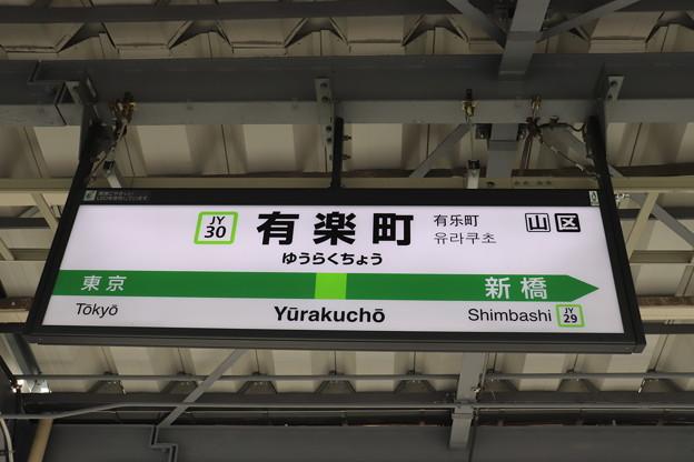 山手線 有楽町駅 駅名標 JY30
