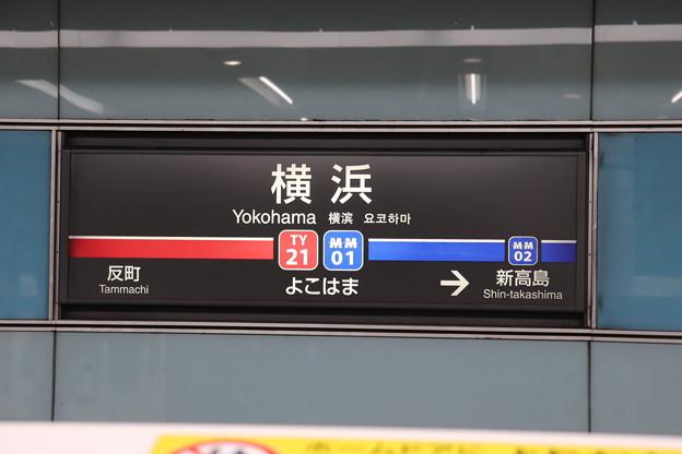 東急東横線・みなとみらい線 横浜駅 駅名標