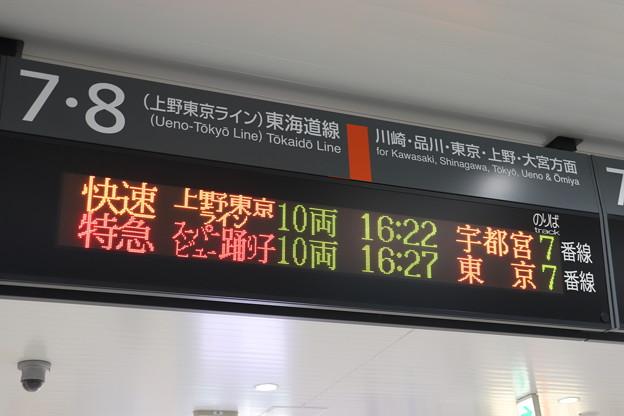 東海道線 横浜駅7番線・8番線発車案内表示器
