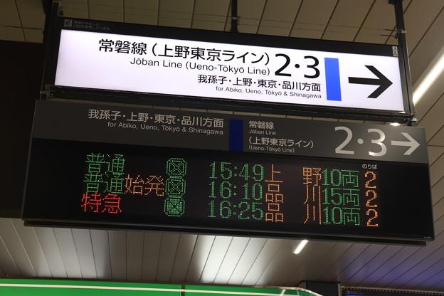 土浦駅2番線・3番線発車案内表示器