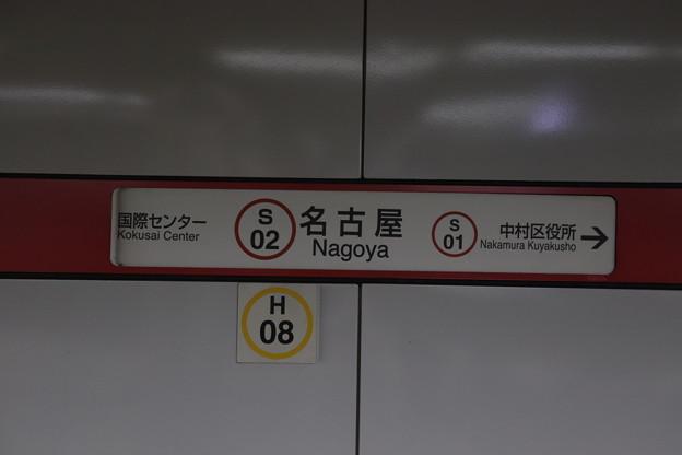 名古屋市営地下鉄桜通線 名古屋駅 駅名標 S02