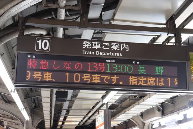 JR 名古屋駅10番線発車案内表示器
