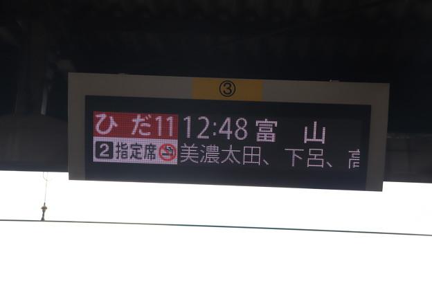 JR 名古屋駅 乗車案内表示器