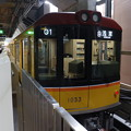 東京メトロ銀座線 1000系1133F