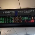 Photos: 常磐線 神立駅 下り 発車案内表示器 英語表示