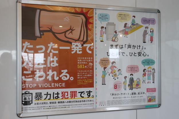常磐線 神立駅に貼られた広告