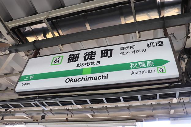 山手線 御徒町駅 JY04 駅名標