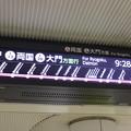 Photos: 都営地下鉄大江戸線 上野御徒町駅 発車案内表示器