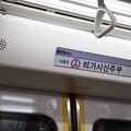 Photos: 都営12-600形 車内LCD (3)