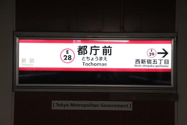 都営地下鉄大江戸線 都庁前駅 E28 駅名標