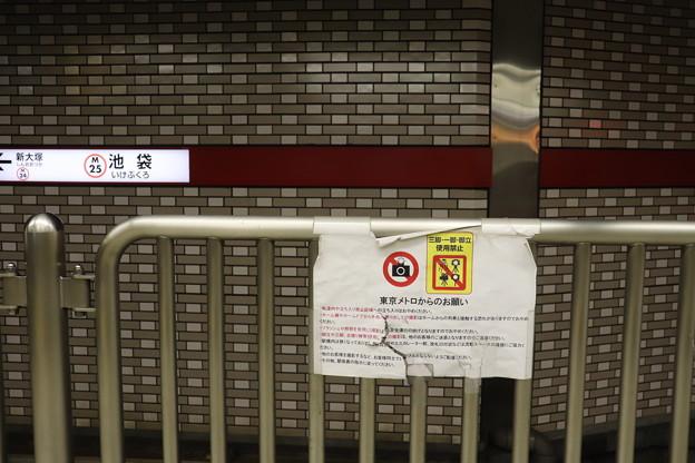 東京メトロ丸ノ内線 池袋駅 ホーム