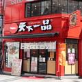 京都こってりラーメン 天下一品 池袋 店舗外観