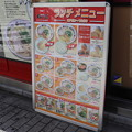 Photos: 京都こってりラーメン 天下一品 池袋 店舗外観