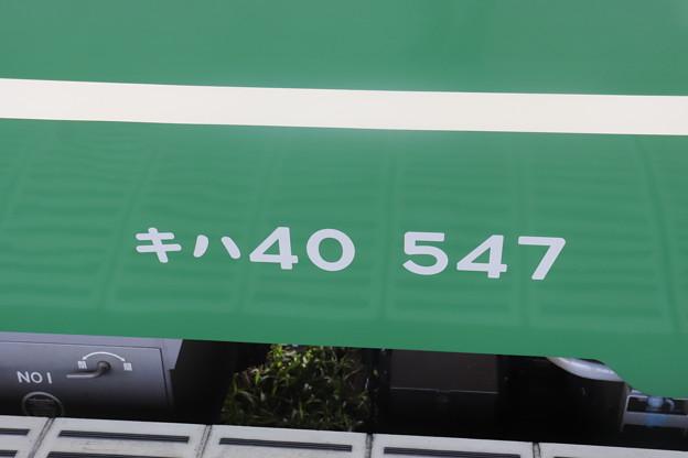 Photos: キハ40 547 車番表記 外