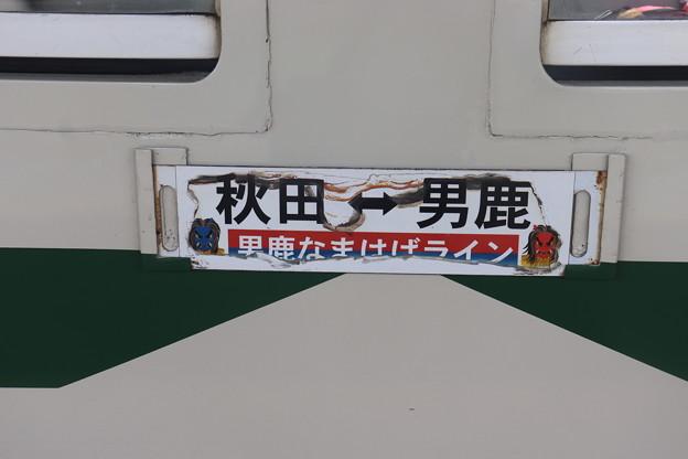 Photos: 秋田⇔男鹿 男鹿なまはげライン