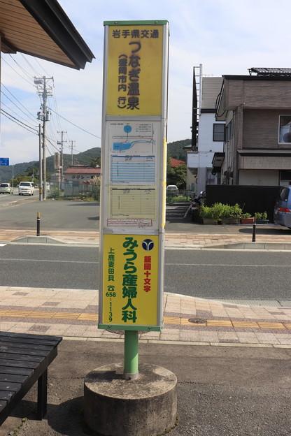 岩手県交通 つなぎ温泉 バス停留所