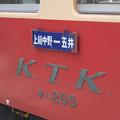 写真: キハ205