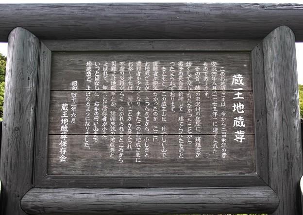 14.蔵王地蔵尊のご由緒