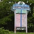 09.田沢湖へようこそ 看板