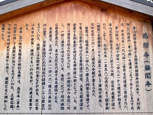 03.銀閣寺(慈照寺) ご由緒板