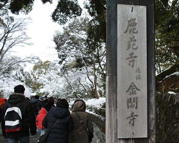 01.鹿苑寺(ろくおんじ) 通称 金閣寺 入口