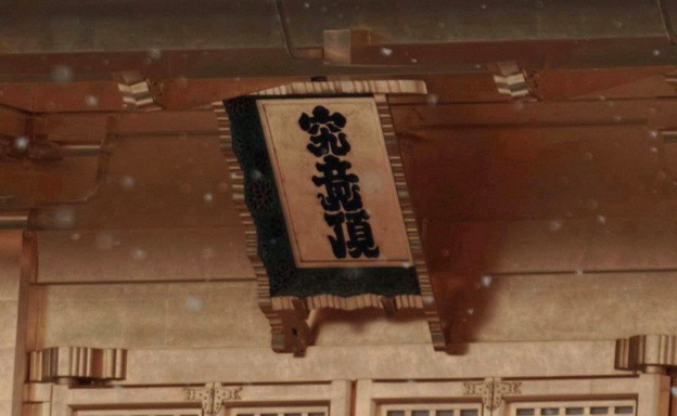 07.「究竟頂(くきょうちょう) 」と書かれた扁額