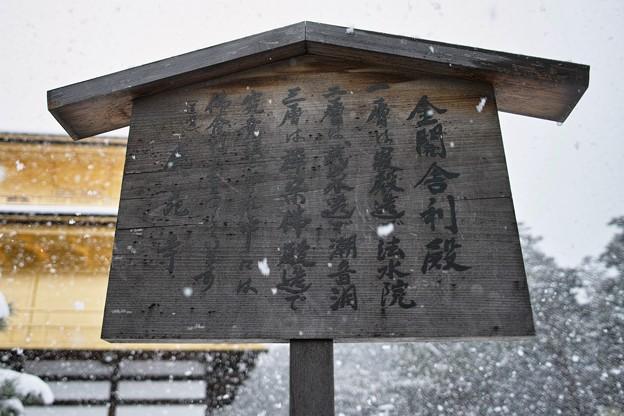 09.舎利殿の説明板