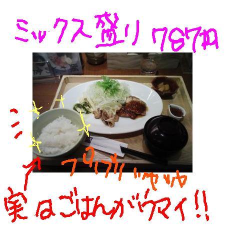 Photos: ミックス盛り787円